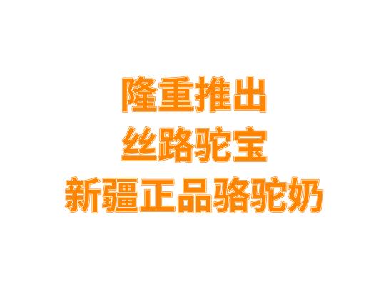 骆驼奶@凡科快图.png